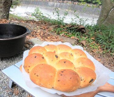 ダッチオーブン料理  みんな大好き【レーズンパン】を焼こう!(HB使用)12インチ